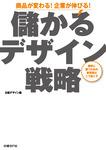 儲かるデザイン戦略-電子書籍