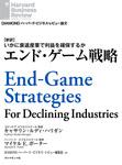 エンド・ゲーム戦略-電子書籍
