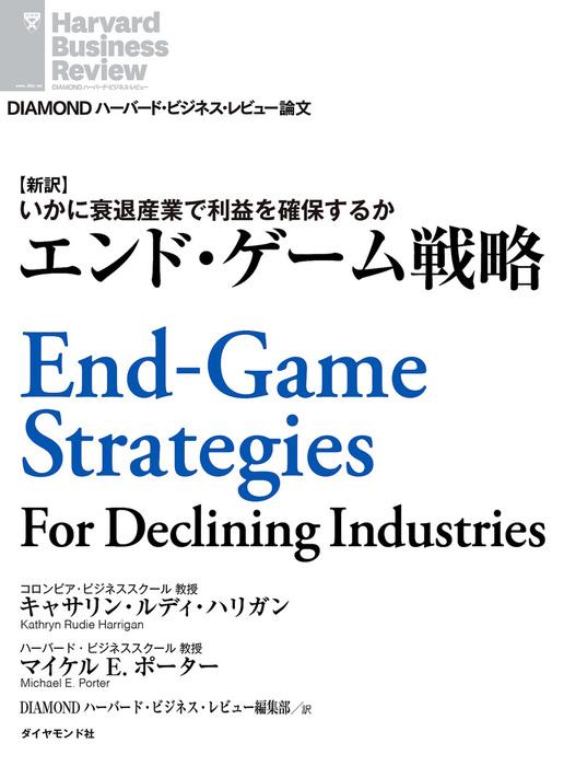 エンド・ゲーム戦略拡大写真