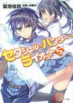 セクシャル・ハンター・ライオット5-電子書籍