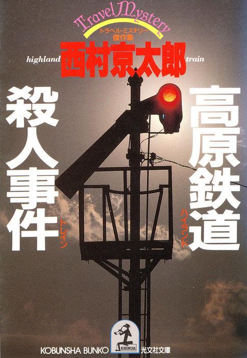 高原鉄道(ハイランド・トレイン)殺人事件拡大写真