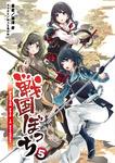 戦国ぼっち5 phantom ship in setouchi(桜ノ杜ぶんこ)-電子書籍