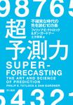 超予測力 不確実な時代の先を読む10カ条-電子書籍