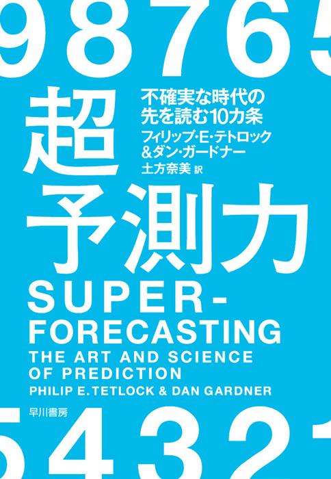 超予測力 不確実な時代の先を読む10カ条拡大写真