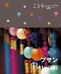 ことりっぷ海外版 プサン-電子書籍