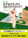 なぜ、エグゼクティブはゴルフをするのか? 読むだけで、仕事と人生の業績がUPするショートストーリー-電子書籍