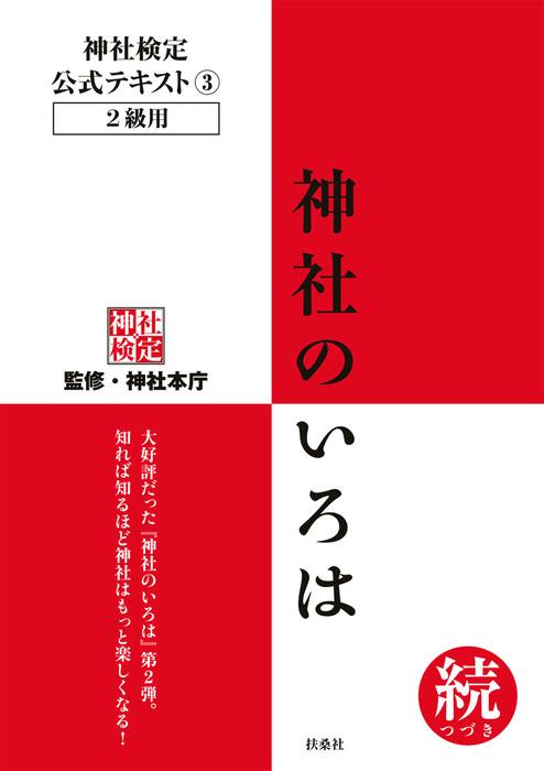 神社検定 公式テキスト3 神社のいろは 続(つづき)-電子書籍-拡大画像