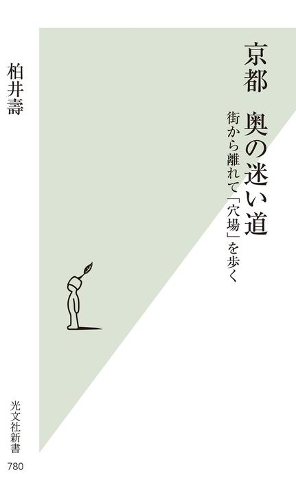 京都 奥の迷い道~街から離れて「穴場」を歩く~拡大写真