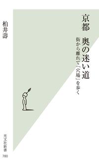 京都 奥の迷い道~街から離れて「穴場」を歩く~