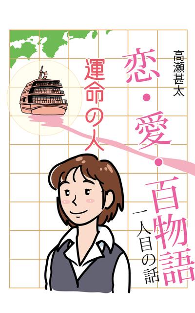 恋・愛・百物語 一人目の話 運命の人-電子書籍