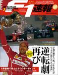F1速報 2017 Rd03 バーレーンGP号-電子書籍