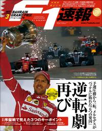 F1速報 2017 Rd03 バーレーンGP号