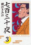 七百三十夜(3)-電子書籍