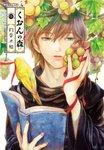 くおんの森(5)-電子書籍
