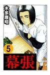 幕張 5-電子書籍