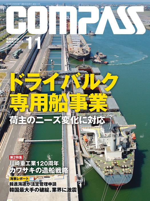 海事総合誌COMPASS2016年11月号 ドライバルク専用船事業 荷主のニーズ変化に対応拡大写真
