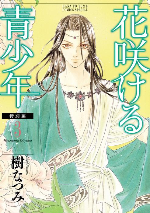 花咲ける青少年 特別編 3巻拡大写真