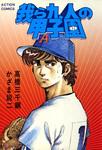 我ら九人の甲子園 / 8-電子書籍