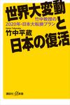 世界大変動と日本の復活 竹中教授の2020年・日本大転換プラン-電子書籍