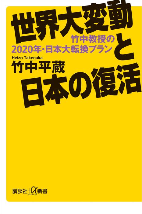 世界大変動と日本の復活 竹中教授の2020年・日本大転換プラン-電子書籍-拡大画像