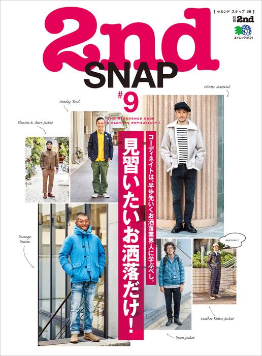 別冊2nd 2nd SNAP #9拡大写真