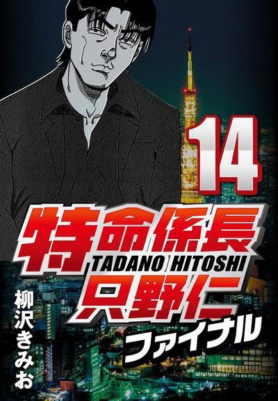 特命係長只野仁ファイナル 14-電子書籍