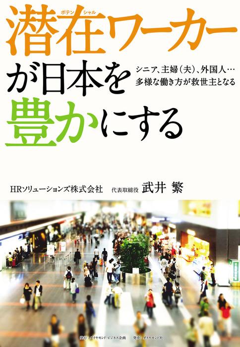 潜在ワーカーが日本を豊かにする拡大写真