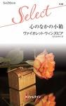 心のなかの小箱-電子書籍