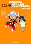 スペシャルエディション☆ことわざ ガンダムさん-電子書籍