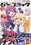 電撃G'sコミック 2016年12月号-電子書籍