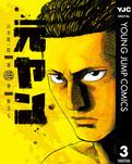 元ヤン 3-電子書籍