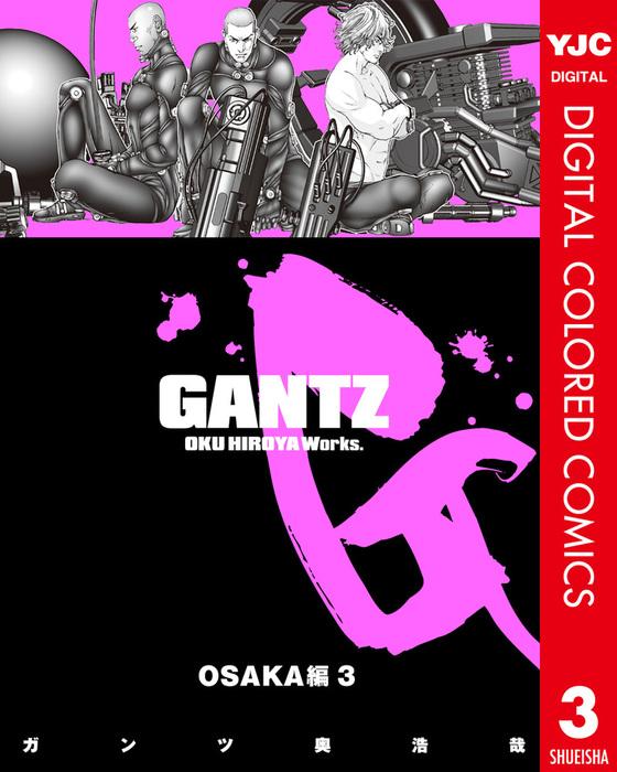 GANTZ カラー版 OSAKA編 3拡大写真