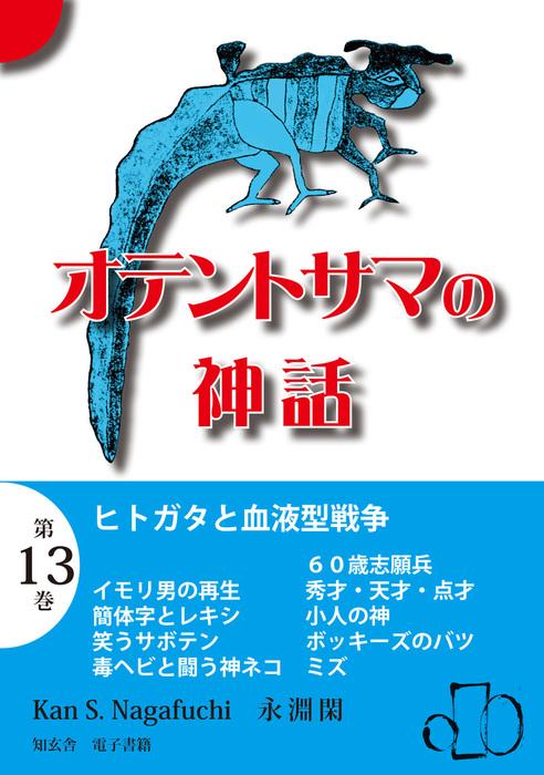 オテントサマの神話 第13巻「ヒトガタと血液型戦争」拡大写真