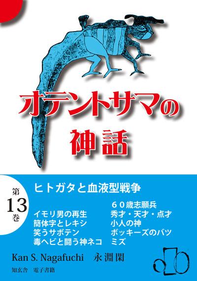 オテントサマの神話 第13巻「ヒトガタと血液型戦争」-電子書籍