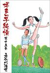 博多っ子純情 15-電子書籍