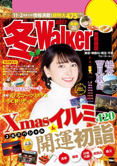 冬Walker首都圏版2017-電子書籍