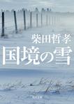 国境の雪-電子書籍