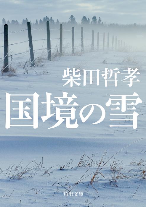 国境の雪-電子書籍-拡大画像