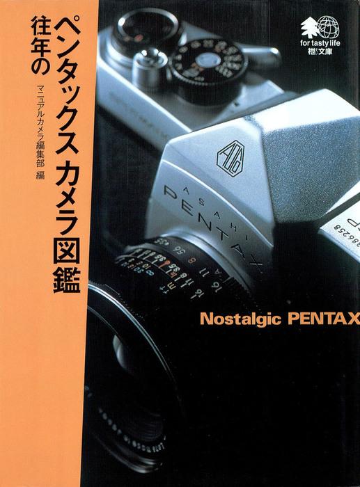 往年のペンタックスカメラ図鑑-電子書籍-拡大画像