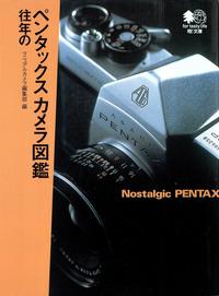 往年のペンタックスカメラ図鑑