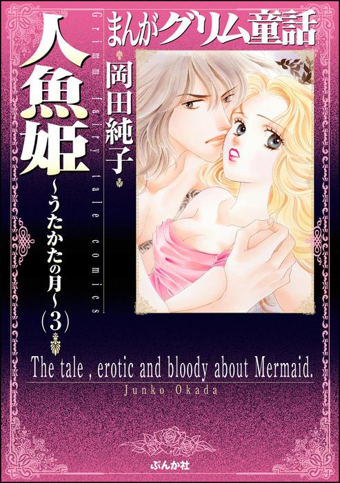 まんがグリム童話 人魚姫~うたかたの月~ 3巻-電子書籍-拡大画像