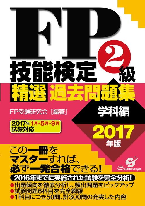 FP技能検定2級精選過去問題集(学科編)2017年版-電子書籍-拡大画像