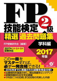 FP技能検定2級精選過去問題集(学科編)2017年版