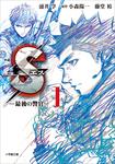 小説 S エス―最後の警官― 1-電子書籍