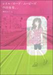 レイル・ロード・ムービーズ-電子書籍