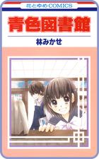 「【プチララ】青色図書館(LaLaDX)」シリーズ