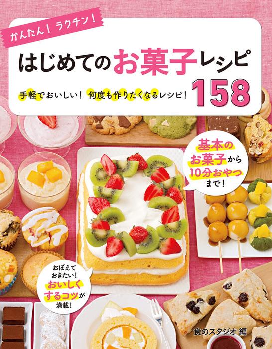 かんたん!ラクチン!はじめてのお菓子レシピ158拡大写真
