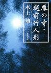雁の寺・越前竹人形-電子書籍