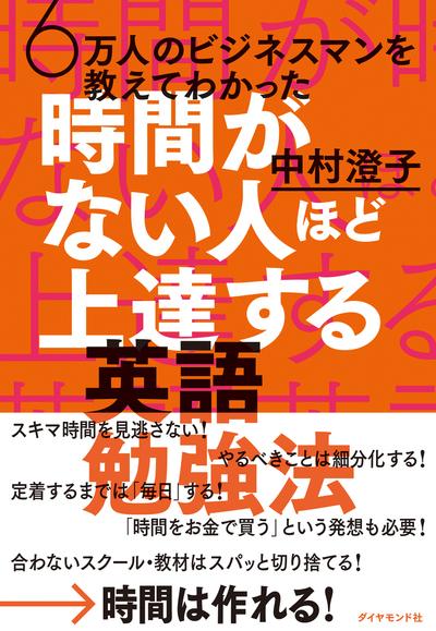 時間がない人ほど上達する英語勉強法-電子書籍