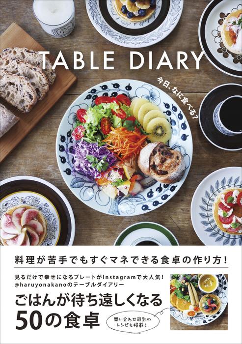 TABLE DIARY - 今日、なに食べる? --電子書籍-拡大画像